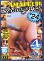 Amateur Extravaganza 24 box cover